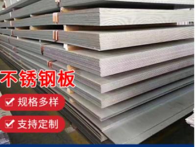加工定制201 304折剪激光切割不锈钢 316 310s卷板焊接不锈钢板
