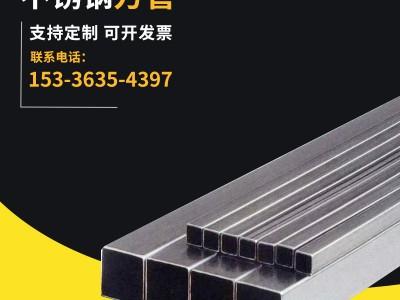 厂家供应 建筑装饰用不锈钢方管 316L不锈钢矩形管 支持切割