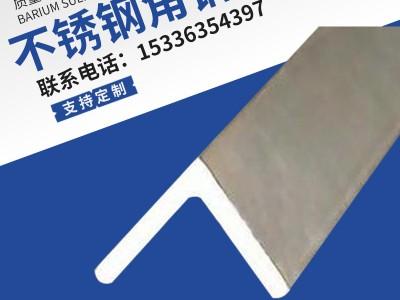 现货销售 工业支架用角钢 2520 310S不锈钢角钢 支持切割