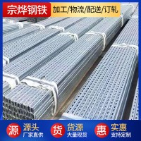 镀锌C型钢冷弯型材 钢结构建筑厂房用c型钢 热镀锌C型钢加工打孔