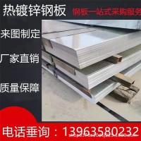 镀锌板 镀锌预埋钢板 镀锌花纹板0.1 0.5 0.8 1.0 1.5 2.0镀锌卷