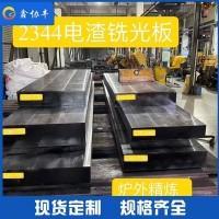 厂家供应2344模具钢板1.2344圆棒 优质压铸模具钢 定制加工