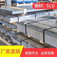 供应 钢材SLD8模具钢 毛料 锯床切割 铣磨加工 精料 批发