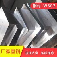 厂家现货供应钢材W302热作压铸模具钢材 W302模具钢板 W302圆钢棒