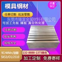 9CrWMn冷作冲压模具钢板材1.2510光圆棒SKS3圆钢O1不变形油钢K460