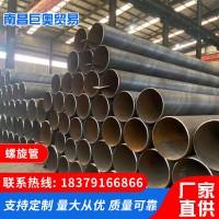 现货供应Q235b螺旋钢管Q345B螺旋焊管抗腐保温螺旋管输水管道适用