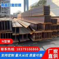 供应N型钢 建筑结构用工字钢 平台支撑立柱工字钢厂家直供 可定制