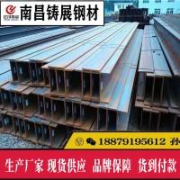 江西南昌H型钢厂家直发加工配送货到付款 量大可协商价格
