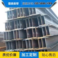常年供应H型钢 性能稳定质优价廉发货及时来电订购 H型钢