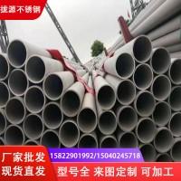 厂家直供 304不锈钢管批发 304不锈钢焊管 不锈钢管厂家供应