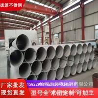 厂家 厚壁不锈钢焊管 大口径焊管 304 316L 310S不锈钢焊管