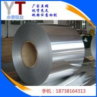 厂家现货供应普通1060防腐保温纯铝铝皮铝卷0.3mm0.4mm0.5mm0.6mm