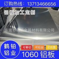 东莞1060铝板 铝卷 铝合金 激光切割 厂家批发 现货