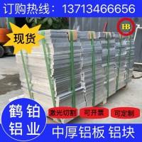 东莞 佛山 厚铝板 厚铝排 航空铝板 超硬铝板 30 50 180 200mm