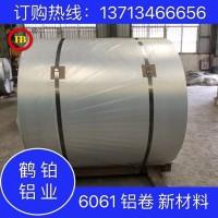 东莞 惠州 1060 5052 1100 6061 铝卷 铝带铝皮 CNC五金 样品现货