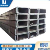 安徽热轧槽钢U型钢材硬度高 工程承重钢结构幕墙用结实坚固现货