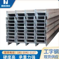 安徽合肥现货工字钢硬度 承重 工程桥梁横梁厂房大梁钢结构工字钢