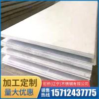 304不锈钢板食品级 sus304不锈钢板 304镜面不锈钢板304l不锈钢板