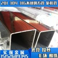 201 304 316不锈钢方管矩形管光亮镜面拉丝毛坯38*38*1.5*2*2.5*3