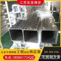 304不锈钢方管 201 304 316L 310S 不锈钢装饰管镜面拉丝矩形管