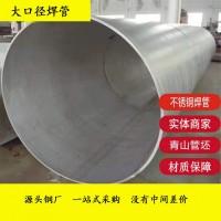 大口径201 304不锈钢焊管圆管 316L 现货2205不锈钢焊管 方管