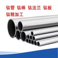 钛棒钛管钛板化工管道设备钛阀门钛精加工数控cnc钛合金薄壁钛管