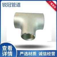 厂家供应三通接头高压焊接冲压三通304 316L碳钢三通钢制三通定制