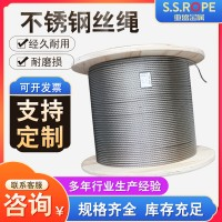 不锈钢钢丝绳 接地端子高铁连接线 双捻(多股)304 316不锈钢丝绳