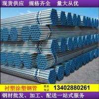 四川 成都 量力 长期销售各种规格涂塑衬塑镀锌钢管