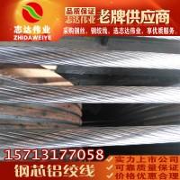厂价供应JL/LB1A系列铝包钢芯铝绞线JLB20A/35铝包钢铝绞线