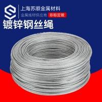 钢丝绳 镀锌钢丝绳 热镀锌钢丝绳 拉线钢丝绳 起重钢丝绳 1-30mm