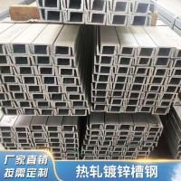 供应热轧镀锌槽钢 国标8# 10号 12#热轧槽钢 100*48*5.3热轧槽钢