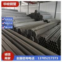 厂家供应Q235华岐热镀锌钢管 建筑工程镀锌管 消防镀锌管DN32