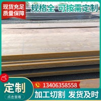 厂家直供Q460C高强度中厚板Q460MC低合金高强度板现货可按需切割