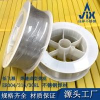 热销ER304316L308LSi309310S不锈钢焊丝 自动氩弧埋弧焊条TIGMIG