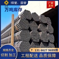 厂家直发 铁管 焊管 直缝焊接钢管黑管圆管工程用48架子管脚手架
