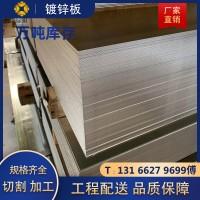 厂家直发 镀锌板 镀锌铁皮白铁皮无花有花热镀锌卷板开平分条加工