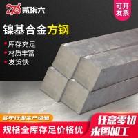厂家供应扁条800H 825规格全可非标定制零切镍基合金方钢