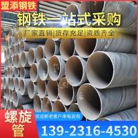 佛山厂家大口径螺旋管 防腐镀锌螺旋管 工程用螺旋管 可按需定制