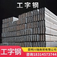 云南厂家工字钢 热扎工字钢 桥梁隧道专用工字钢钢结构材料批发