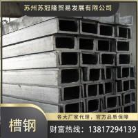 新款槽钢 H型钢 工字钢镀锌槽5#6.3#18#20# 阁楼幕墙横梁立柱用品