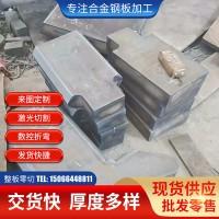 销售现货 40cr合金钢板低合金桥梁钢板机械加工用结构板切割