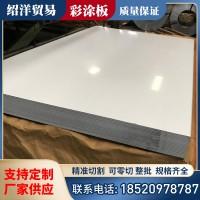 厂销0.4镀铝锌彩涂板 镀锌彩涂钢板高光白彩涂钢卷家电售货机冷柜