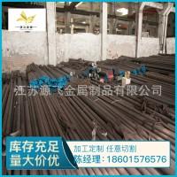 现货供应660不锈钢棒 高温合金 蚀合金不锈钢棒 GH2132不锈钢棒