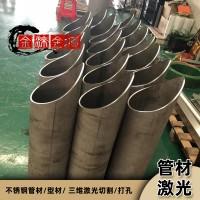 佛山管材激光切割 不锈钢圆管激光加工件 不锈钢激光切割雕刻厂家