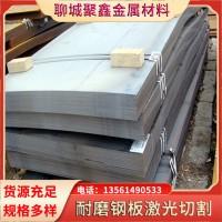 Mn15Cr1耐磨钢板激光切割 山东厂家 中厚板机械设备用现货