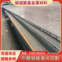 Q420B低合金高强度钢板 山东现货 中厚钢板激光切割 锰板