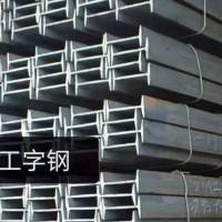 工字钢 价格电议