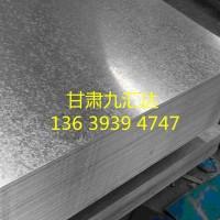 兰州大量供应镀锌板 镀锌板卷 镀锌板开平 量大从优