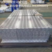 1200指南针花纹铝板防滑保质量花纹铝板五条筋花纹铝板